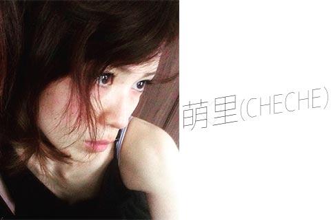 萌里(CHECHE)