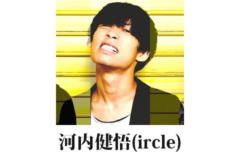 河内健悟(ircle)