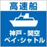 神戸-関空ベイ・シャトル