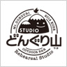 Studioどんぐり山 | マウンテンスタイルのOUTDOOR リハーサルSTUDIO