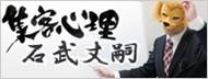 愛と笑顔をお届けする物販プロモーター 石武丈嗣(こくむじょうじ)