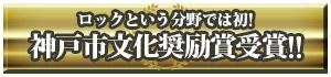 COMIN'KOBEが平成25年度神戸市文化奨励賞を受賞!