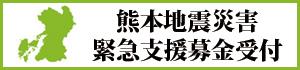 COMIN'KOBE熊本地震災害緊急支援募金受付
