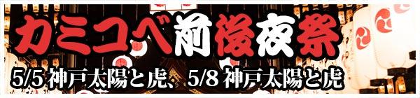 5/6,5/8前後夜祭開催!!