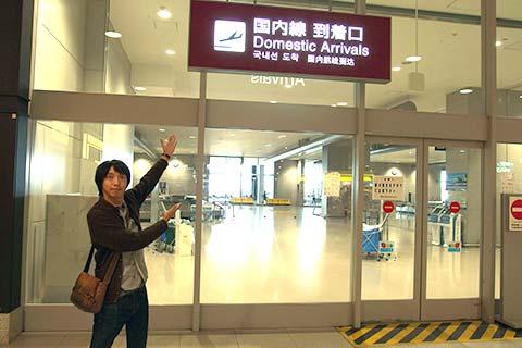 神戸-関空ベイ・シャトルでのCOMIN'KOBEへの行き方