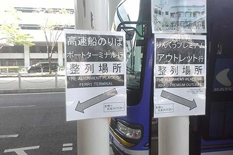 神戸-関空ベイ・シャトルでのCOMIN'KOBEへの行き方9
