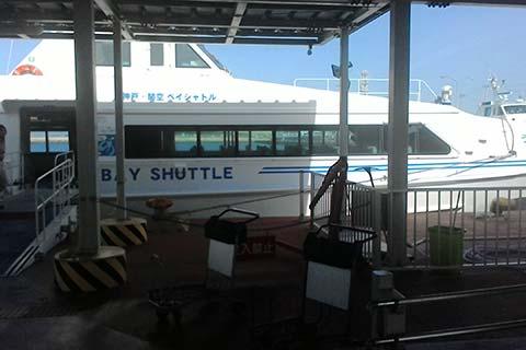 神戸-関空ベイ・シャトルでのCOMIN'KOBEへの行き方10-2