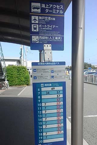 神戸-関空ベイ・シャトルでのCOMIN'KOBEへの行き方20