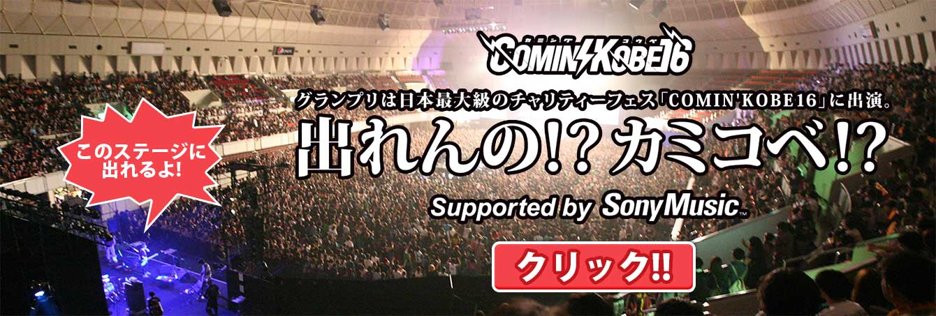 出れんの!?カミコベ supported by SONYMUSIC