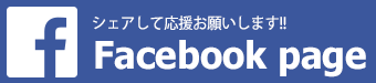 COMIN'KOBE オフィシャルFacebook pageをシェア!!