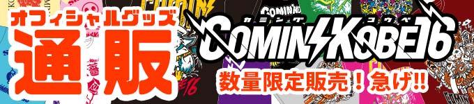数量限定!COMIN'KOBE16オフィシャルグッズ販売開始!!