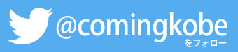 COMIN'KOBE オフィシャルTwitterアカウントをフォロー!!